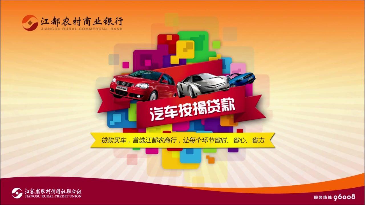 个人汽车按揭亚搏体育官网app宣传片