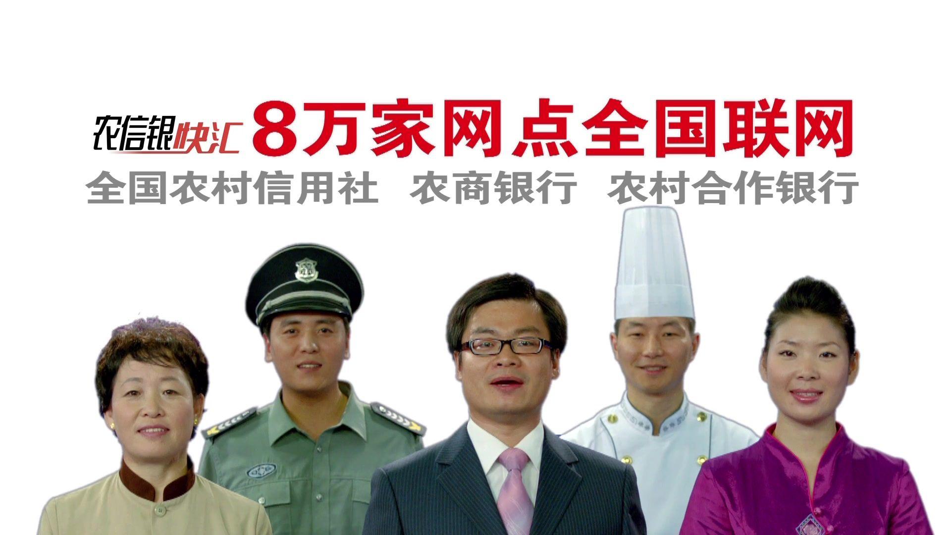 农信银快汇广告片